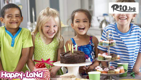 Детски рожден ден - 2 часа забавления с Дискотека и Лазер Avatar Арена + меню по избор за 10 деца, от Детски център Happy Land