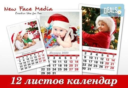 Пакет от 5 броя 12-листови календари за 2021г. от New Face Media