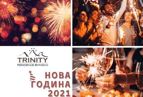 Посрещнете 2021-ва година в Хотел Тринити****, Банско! Включва басейн, вечеря и закуска! Плюс СПА