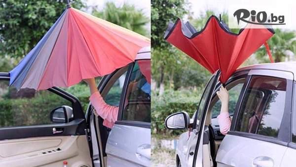 Двупластов чадър, затварящ се наобратно, от Topgoods.bg