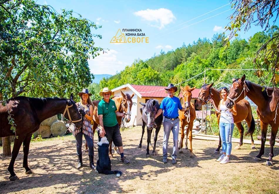 90-минутен планински конен преход от Планинска конна база Своге