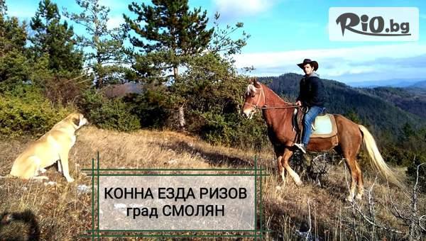 """Четиричасова езда по маршрут """"По пътя на Легиона"""" с инструктор и едночасов пешеходен тур с водач по върха на Каньон на Водопадите с разглеждане на водопад Сърцето и Орфей, от Конна езда Ризов"""
