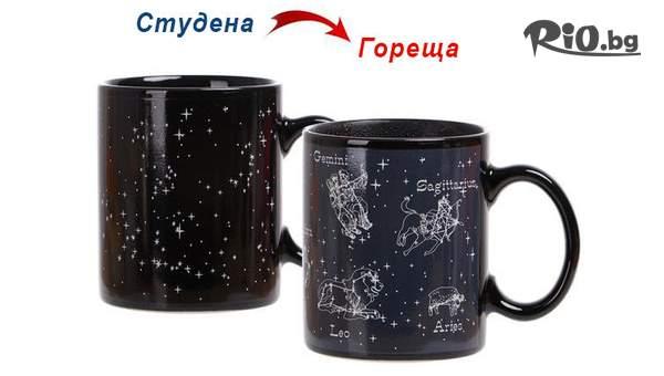 Магическа чаша Зодии - подаръчна чаша, сменяща цвета си, от Svito Shop