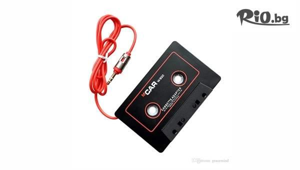 Касета адаптер за CD MP3 плеъри с 52% отстъпка, от Topgoods.bg