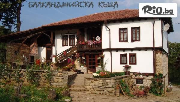 Почивка в Габровския Балкан! Нощувка за до 13 човека в къща с механа и камина, от Балканджийска къща