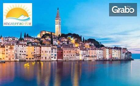 Посети Хърватия, Словения и Сърбия през Юли! 3 нощувки със закуски, плюс транспорт