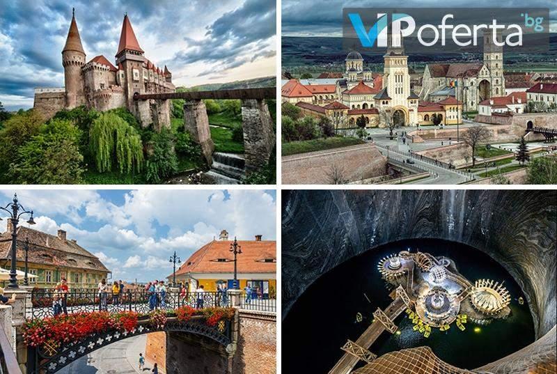 """Ваканция за три дни в Румъния! Посетете солната мина """"Турда"""" и Трансилвания!"""