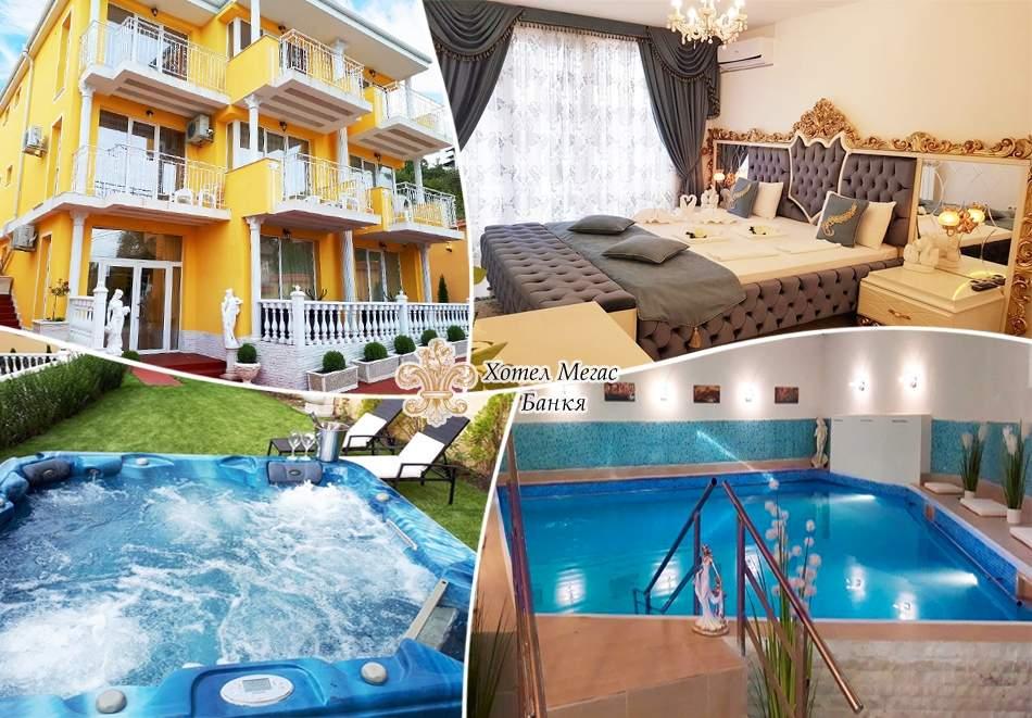 Пълен релакс в хотел Мегас, Банкя! Включва джакузи и басейн с минерална вода!
