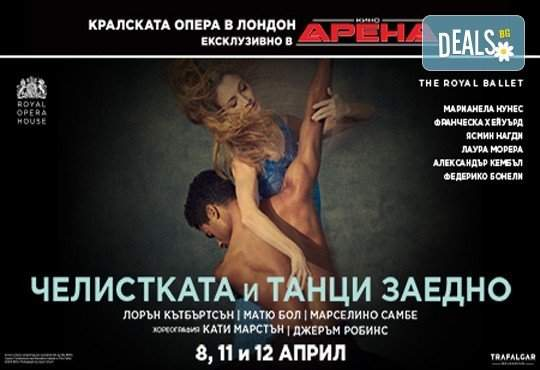 """Кино Арена, премиера на балетa """"Челистката"""", заедно с """"Танци заедно""""- на 08., 11. и 12.04."""