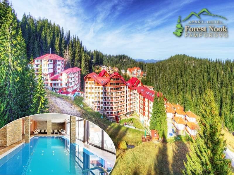 Ваканция в апарт-хотел Форест Нук, Пампорово! Включва басейн, вечеря и закуска!