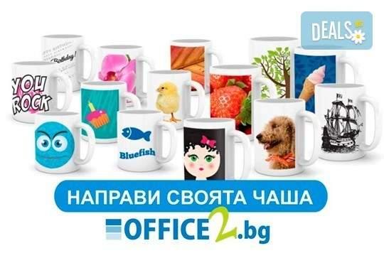 За фирми! 30, 50 или 100 броя чаши с лого и/ или снимка от Офис 2