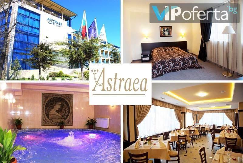 Пакети с три, четири и пет нощувки на база All inclusive Light и ползване минерален басейн в хотел Астрея***