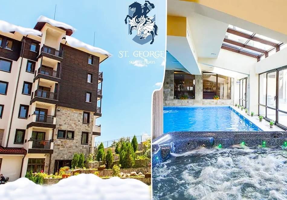 Нощувка със закуска на човек + басейн и релакс зона в хотел Сейнт Джордж Ски & Холидей****, Банско