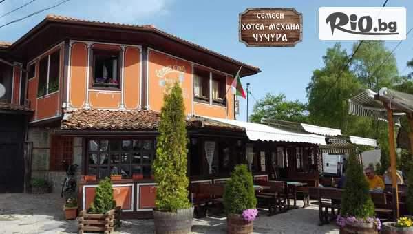 Релакс в хотел-механа Чучура, Копривщица! Включва изхранване вечеря и закуска!