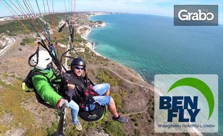 Забавлявайте се с Benfly.Ltd! Включва Панорамен полет с парапланер