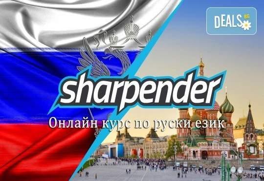 Подгответе знанията си по руски език със Sharpender!