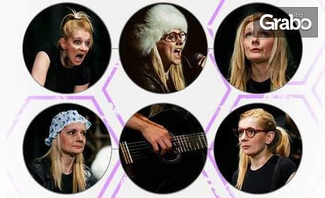 """Моноспектакълът на Яна Огнянова """"Жената е странно животно"""" - на 9 Март"""