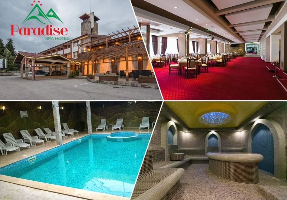 Делник в Цигов чарк! 2 или 3 нощувки на човек на база All Inclusive + топъл вътрешен басейн и СПА зона от СПА хотел Парадайс****