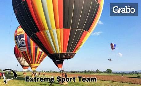 Издигни се във въздуха край София! 30 минути свободен полет с балон - за един, двама или трима