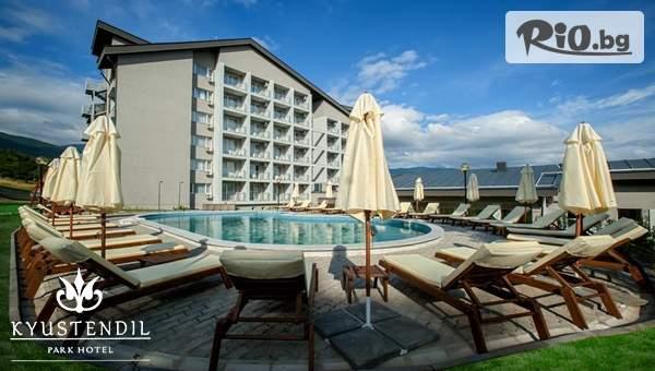Отпочивайте в Парк Хотел Кюстендил! Включва басейн с минерална вода и изхранване закуска!