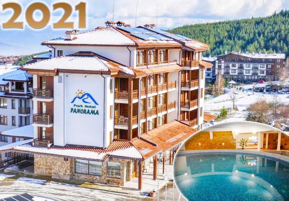 Отпразнувайте 2021-ва година в Парк хотел Панорама, Банско! Включва басейн, вечеря и закуски!