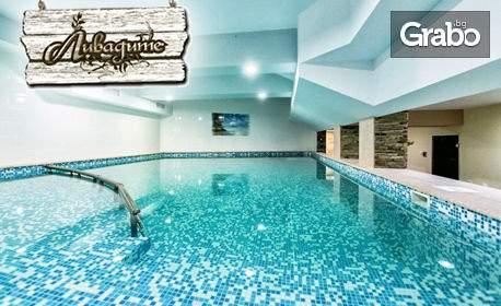 Отпочивайте в Хотелски к-с Ливадите, близо до Пазарджик! Включени зона за релакс и закуска!