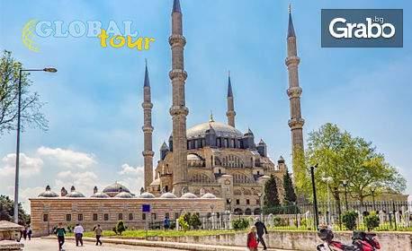 Ваканция за един ден в Одрин, Турция!