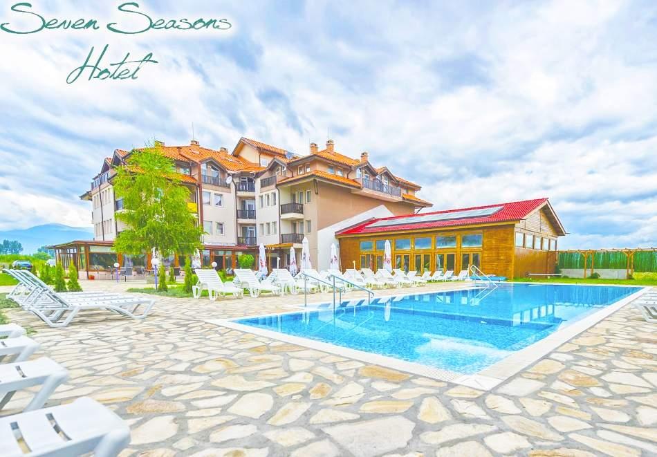Голям релакс в хотел Севън Сийзънс, Баня! Включва басейни с минерална вода и закуска!
