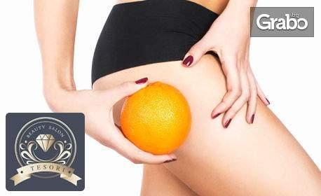 Пакет с 5 или 10 антицелулитни масажа - на крака или цяло тяло