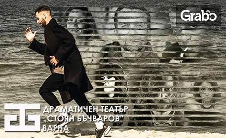 """Спектакълът """"Монтажът на моя филм"""" - на 24 Февруари"""