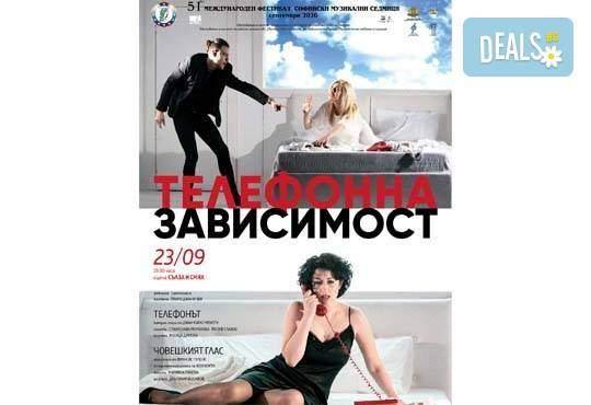 """1 билет за """"Телефонна зависимост"""" на 23.09. от 19.30ч. на сцена """"Сълза и смях"""""""