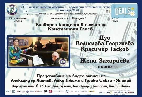 Концерт с дуото Велислава Георгиева-Красимир Тасков и Жени Захариева, 23.09., 19ч.