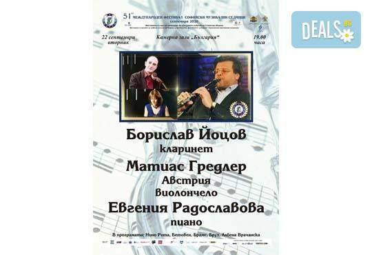 Концерт на Борислав Йоцов, Матиас Гредлер и Евгения Радославова на 22.09. от 19ч.