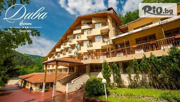 Ваканция в Хотел Дива, близо до Троян! Включва минерален басейн и закуска! + Опция за вечеря и обяд