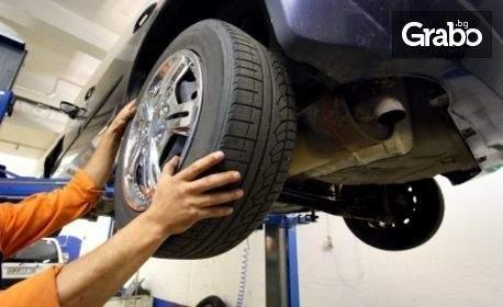 Сменете гумите на автомобила си в Сервиз GPS! Специална цена