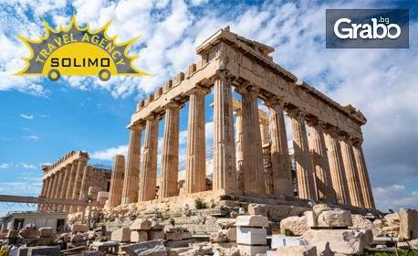 Ваканция за четири дни в Лутраки, Делфи и Атина! Включени закуски! + Транспорт и опция