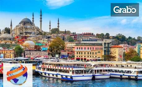 Ваканция за пет дни в хотел 3*, Истанбул! Включено изхранване закуски! + Опция