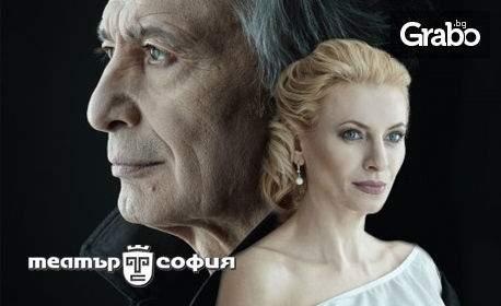 """Комедията """"Развратникът"""" на 26 Януари"""