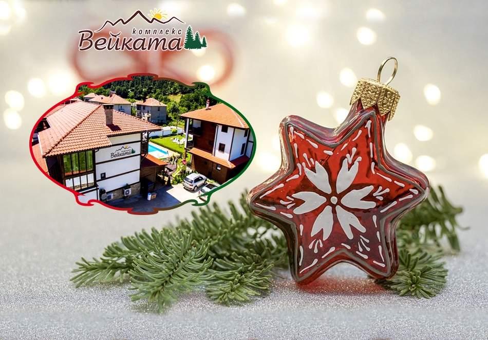 Посрещнете Коледните празници в К-с Вейката, близо до Кирково! Включва зона за релакс и изхранване вечери/закуски