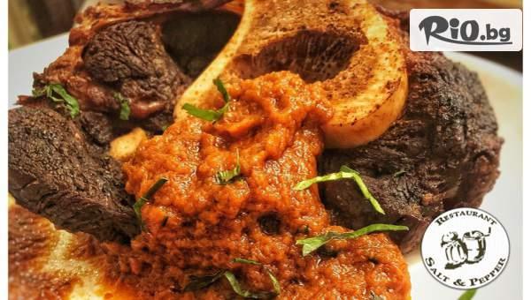 Телешки джолан на шайби с пюре от целина и трюфел аромат + Френска селска торта с консумация на място в заведението или с вземане за вкъщи, от Ресторант Сол и Пипер