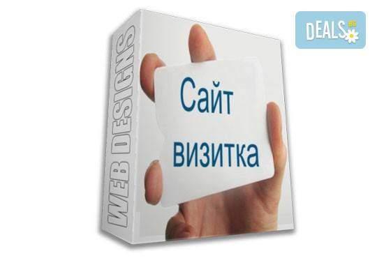 Изработка на уеб сайт до 6 страници с хостинг план и домейн от Web Designs Ltd