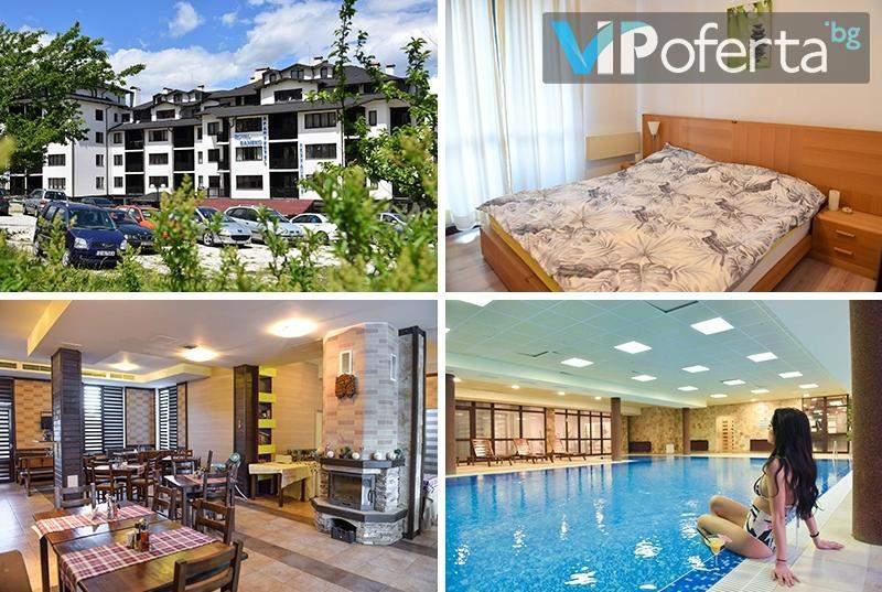 Релакс в Апарт хотел Роял, Банско! Включва басейн и изхранване вечеря/закуска!