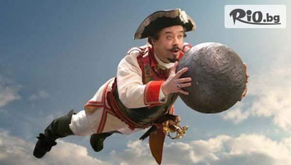 """Детски куклен театър """"Барон Мюнхаузен"""" на 10 Октомври, Събота от 11:00 часа, от Кинотеатър Освобождение"""
