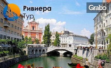 Ваканция за четири дни в Триест, Копер, Удине и Любляна! Включено изхранване закуски!