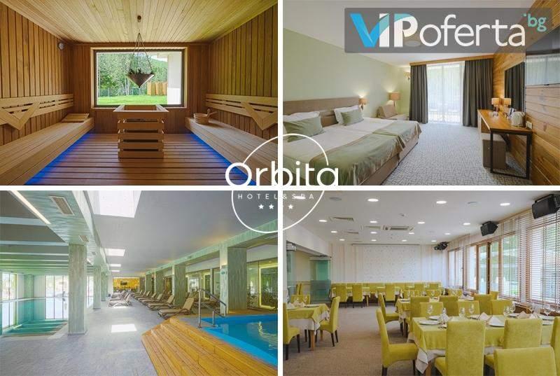 Топ оферта! Почивайте в СПА Хотел Орбита, Благоевград! Включва басейн, вечеря и закуска!