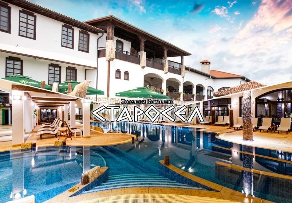 Ваканция в апартхотел или хотел Старосел, близо до Хисаря! Възползвайте се от басейни и закуска!