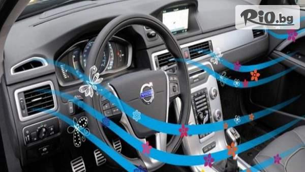 Диагностика и цялостна профилактика на климатик на автомобил със 73% отстъпка, от Автосервиз VIK Auto 77