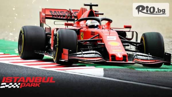 Екскурзия за състезанието Формула 1  - Turkish Grand Prix през Ноември! 2 нощувки + транспорт и водач, от Караджъ Турс