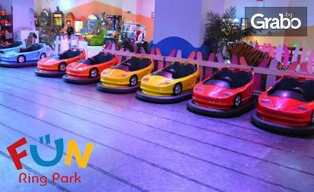 Цял ден във Fun Ring Park в Sofia Ring Mall! Неограничено ползване на атракциони, плюс ледена пързалка и блъскащи колички
