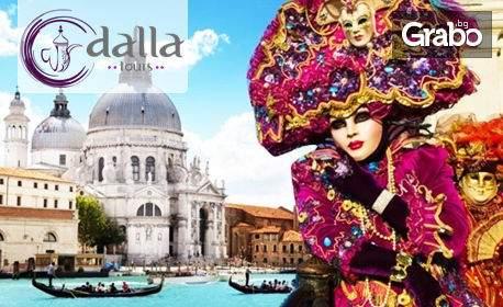 Посрещнете Деня на Влюбените в Лидо ди Йезоло, Италия! Включени транспорт и закуски! + Опция за Венеция
